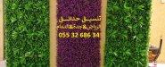 شركة تنسيق حدائق بالرياض  عشب صناعي عشب جداري ارخص شركة تنسيق للحدائق شلالات نوافير احواض ورد تخفيضات تنسيق حدايق بالرياض 0553268634