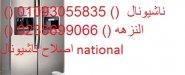 شركة صيانة ناشيونال 01060037840 ناشيونال جسر السويس 0235700994   ناشيونال  sharp