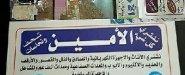 الامين لشراء الاثاث المستعمل الاجهزه الكهربائية اثاث فلل قصور شقق معدات مطاعم حراج سكراب خرد مستودعات خردوات جدة مكة 0556663041 Al Amin Buying furniture Used Villas Villas Palaces Apartments Equipment Restaurants Hiraj Scrap warehouses Warehouses Jeddah Makkah 0556663041 شراء جدة مستعمل جدة 0556663041 حراج جده سوق 0556663041 اجهزة كهربائية أثاث فلل قصور شقق فنادق  تحف أنتيك خردوات استكات سكراب مستودعات خرد خردة خرده نحاس مطاعم مطابخ معدات ألمنيوم حديد أثاث_منزلي أثاث_مكتبي جدة مكة بجدة فيجدة جده بجده  0556663041 الامين، لشراء، شراء، نشتري،  0556663041 مستعمل، المستعمل، اجهزه، الاجهزة، الكهربائيه، كهربائية، اثاث، الاثاث،عفش، الفلل، فلل، قصور، القصور، الشقق، شقق، الفنادق، فنادق، فاخر، الانتيك، انتيك، تحف، التحف، السجاد، سجاد، نجف، معدات مطاعم، المطاعم، مطاعم، مطابخ، المطابخ، مشاغل، رياصيه، الرياضية، حراج، سكراب، مستودعات، مستودع، خردوات،  كل شئ، جدة، مكة، جده، مكه، الحراج  0556663041 المستعمل اجهزة_كهربائية، أثاث_فلل، اثاث_قصور، اثاث_شقق، اثاث_فنادق،  تحف نجف انتيك خردوات استكات سكراب مستودعات بضائع خرده استيل نحاس مطاعم مطابخ معدات المنيوم  اثاث منزلي جدة مكة اثاث مكتبي الاجهزه المنزليه اجهزة المصانع الاجهزه الكهربائيه بكل انواعها مكيفاتثلاجات نشترى الاثاث الفاخر الانتيك معدات المشاغل ادوات رياضيه المعدات الرياضيه  النوادي  لشراء_كل_مستعمل_بانواعه السجاد النجف التحف النحاسيات نحاسات الفضيات جميع اغراض المستودعات مستودعات_الشركات مستودعات_التجاريه  شراء الاستكات  السكراب المنيوم ستيل الاستيل الارفف  كراسي الافراح الابواب الشبابيك الادوات الصحيه  جدة بجدة فيجدة مكة بمكة في_مكة افضل بافضل  اسعار منافسه اماكن بيع نشتري نبيع لشراء للبيع مواقع موقع تسويق مركز مؤسسه شركه شركات مناقصه مزاد المزاد  جديد الجديد قديم الجديد  النضيف نظيف اغراض عفش العفش نشتري الاثاث  الامين, شراء, بيع, الاثاث, مستعمل, 0556663041 افضل ارقام شراء الاثاث مستعمل، افضل، محلات، شراء، مستعمل، جدة، مكة، لشراء, اثاث, 0556663041، ارقام محلات شراء الاثاث المستعمل بمكة, 0556663041  ارقام محلات شراء الاثاث المستعمل بجدة. 0556663041 ارقام محلات شراء الاثاث المستعمل بجده, 0556663041  ارقام محلات شراء الاثاث ال