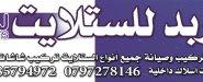 نصلكم اينما كنتم في اربد 0791301560