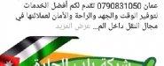 شركة باب الحارة الخدمات نقل اثاث داخل وخارج عمان 0790831050 0790068453 تقدم لكم أفضل الخدمات لتوفير الوقت والجهد والراحة والأمان لعملائنها في مجال النقل داخل المملكة الأردنية، لأننها في مجال نقل الأثاث نعتمد علي فريق عمل مدرب من نجارون وفنيون وعمال مختصون فقط لنقل الاثاث بالاردن، ونعمل على تغليف الاثاث أثناء النقل لحمايتة من اي خدوش. ويكون النقل بسيارات حديثة مغلقة لعدم تعرض الأثاث للأتربة او الأمطار. خدمتنا مميزة.   نقل وترحيل الأثاث للشقق والفيلات والمكاتب والمطاعم والفنادق    والمجمعات السكنية والمصالح التجارية داخل المملكة الأردنية.   بعماله مدربه في التعامل مع الاثاث والحفاظ عليه من الخدوش والضربات .   ونجارون محترفون ومتخصصون في فك وتركيب جميع غرف النوم المستوردة والمحلية.   وتغليف إلاثاث لضمان سلامه وصوله بأمان.   ويتم تغليف الاثاث باجود أنواع التغليف ( تغليف بورق مبطن باسفنج - وتغليف بنايلون. . . وغيرها )   ويوجد لدينا فنيون لفك وتركيب البرادي والثريات والمكيفات والستالايت وغيرها من الاجهزة الكهربائية ومستلزمات المنزل.   وتتم عملية نقل إلاثاث باحدث الاساليب وبسيارات حديثة مخصصة لنقل الاثاث فقط، وبأحجام مختلفة تبدا من ديانة مقاس 3،5 متر وحتي 5،00 متر وسيارات 7,50 متر LB.   بأقل الأسعار والتزام بالمواعيد   خدمتنا طوال ايام الأسبوع ونعمل ايام الأجازات والعطلات الرسمية   للاستفسار الاتصال بنا في اي وقت 0790831050