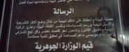 رؤية ورسالة وقيم وزارة البيئة
