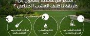 مؤسسه تنسيق حدائق بالرياض