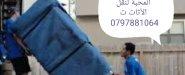 شركة أزهار المحبة لنقل الأثاث ت 0797881064