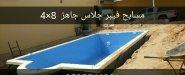 برك سباحة فيبر جلاس جاهز جاهز