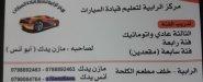 مركز الرابية لتعليم السواقة لصاحبه مازن يدك (ابو انس ) 0790084764