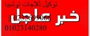 وكيل توشيبا فى مصر الان 0235700997 مركز توكيل صيانة توشيبا المعتمد صيانة مجفف توشيبا صيانة غسالات توشيبا صيانة  ثلاجات توشيبا صيانة  لاندرى