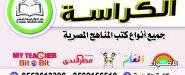 شحن الكتب لجميع مناطق المملكة  ( البيع جمله وقطاعي )