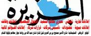وكالة دنيا الصحافة للدعاية والإعلان - السليمانية شارع الأمير ممدوح بن عبد العزيز - إعلانات الصحف