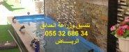 ابو ايمان 0553268634 يسعدنا تواصلكم https://www.instagram.com/gardensriyadh/