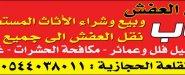 الشهاب للتنظيف الشقق بالمدينة المنورة 0544038011