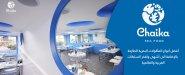 مطعم تشايكا للمأكولات البحرية