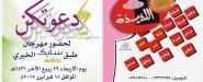 #مهرجان_طبق_سابك_الخيري #الجمعية_النسائية_الخيرية #الجبيل_الصناعية http://t.co/5W8rbOsEY5