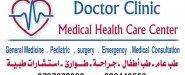 عيادات طبية متميزة لتقديم الرعاية الطبية على احدث الطرق والعلم المتجدد