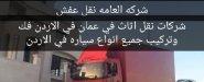 شركات نقل اثاث في عمان في الاردن ٠٧٨٦٣١٥٧٤٠