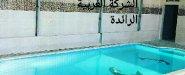 مسابح فيبر جلاس جاهز  لداء الشركة الغربيه الرائدة فرع الرياض