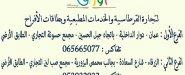 مطبعة اوراق المكان الافضل لاختيار أجمل بطاقات الافراح بفروعه في عمان والزرقاء