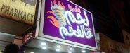 مطعم شاورما لحم عالفحم أول مطعم شاورما لحم في الزرقاء وعالفحم كمان !!.