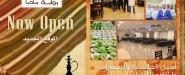 bawabit madaba restaurant & cafe'
