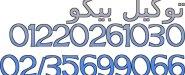 وكيل بيكو فى مصر الان 0235700997 مركز توكيل صيانة بيكو المعتمد صيانة مجفف بيكو صيانة غسالات بيكو صيانة  ثلاجات بيكو صيانة  لاندرى بيكو صيانة