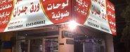 شارع الرياض الخبر الثقبة تقاطع 17
