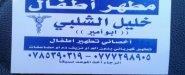 مطهر اطفال في عمان