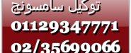 وكيل سامسونج فى مصر الان 0235700997 مركز توكيل صيانة سامسونج المعتمد صيانة مجفف سامسونج صيانة غسالات سامسونج صيانة  ثلاجات سامسونج صيانة  لا