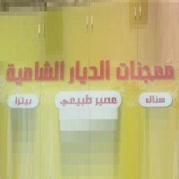 معجنات الديار الشامية