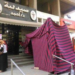 صيدلية د. أحمد