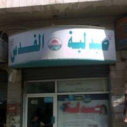 صيدلية انوار القدس