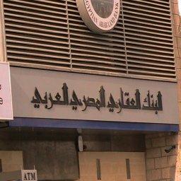 Egyption Arab Land Bank