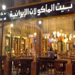 شايه بيت المأكولات الإيرانية