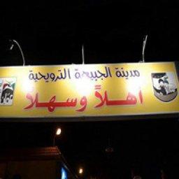 Al Jbaiha Amusement City