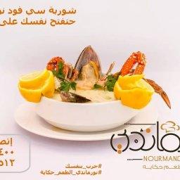 مطعم نورماندي للمأكولات البحرية