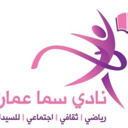 نادي سما عمان للسيدات