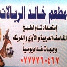 خالد الريالات