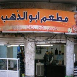 مطعم أبو الذهب