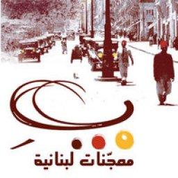 ب معجنات لبنانية