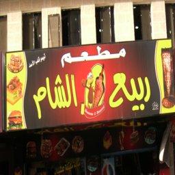 Rabe'e Al Sham Restaurant