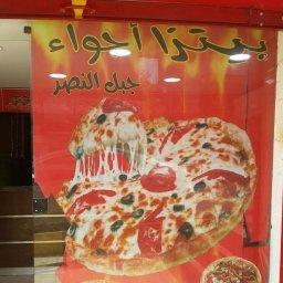 Ajwa'a Al Nasir Pizza
