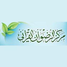 Al Ridwan Holy Quran Center