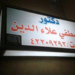الدكتور مصطفى علاء الدين