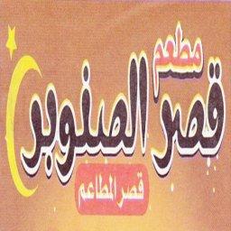 Qaser Sunober
