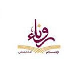 Rawnaa Specialized Communication
