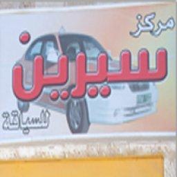 Sereen Driving School Center