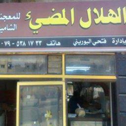 Al Hilal Al Mudhe'e