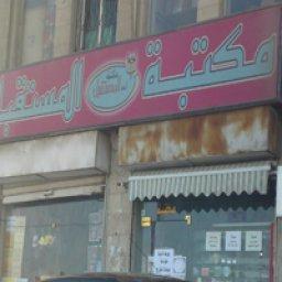Abna'a Al Mustaqbal Stationery