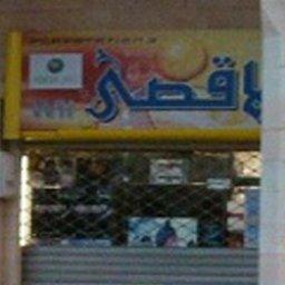 Al Aqsa For Computer