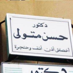 عيادة الدكتور حسن متولى للأنف والحنجرة