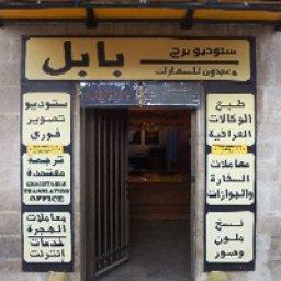 مكتب برج بابل للترجمة المعتمدة